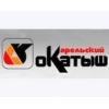 АО «Карельский окатыш» продает невостребованные ТМЦ