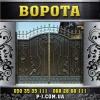 Ворота кованые,  сварные,  решетчатые,  арочные под заказ,  художественная ковка.