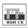Организация производит и продает ЖБИ изделия и конструкции
