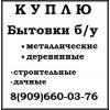 Покупка бытовок б/у металлических и деревянных.