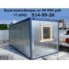 Продаем  блок-контейнеры металлические