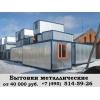 Продаем  бытовки металлические