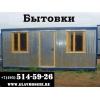 Продаем бытовки строительные