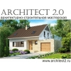 Строительство домов и коттеджей,  дизайн,  ремонт под ключ.