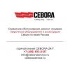 Сварочное оборудование Cebora