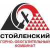 Неликвиды ОАО «Стойленский ГОК»