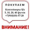 Куплю контейнер б у 5,  10,  20,  40 футов Ж. Д.  морской в Нижнем Новгороде