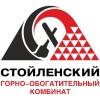 ОАО «Стойленский ГОК» реализует неликвиды
