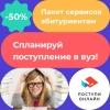 Поступи в Вузы России Онлайн