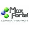 МаксФорте – идеальная звукоизоляция