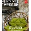Мебель российских и иностранных фабрик для вашего дома